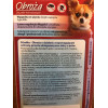 Obroża insektobójcza dla psów miniaturowych PCHEŁKA 35cm LAB
